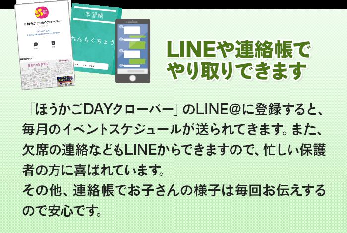 LINEや連絡帳でやり取りできます