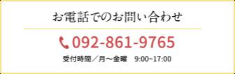電話でのお問い合わせは092-861-9765まで