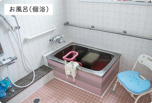 写真:個浴のお風呂。手すり等も回りに設置してある。